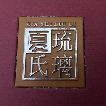 BOXED & MARKED Xia Shi Liu Li Chinese Glass Pâte de Verre Dragon Sculpture